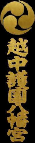 越中護国八幡宮