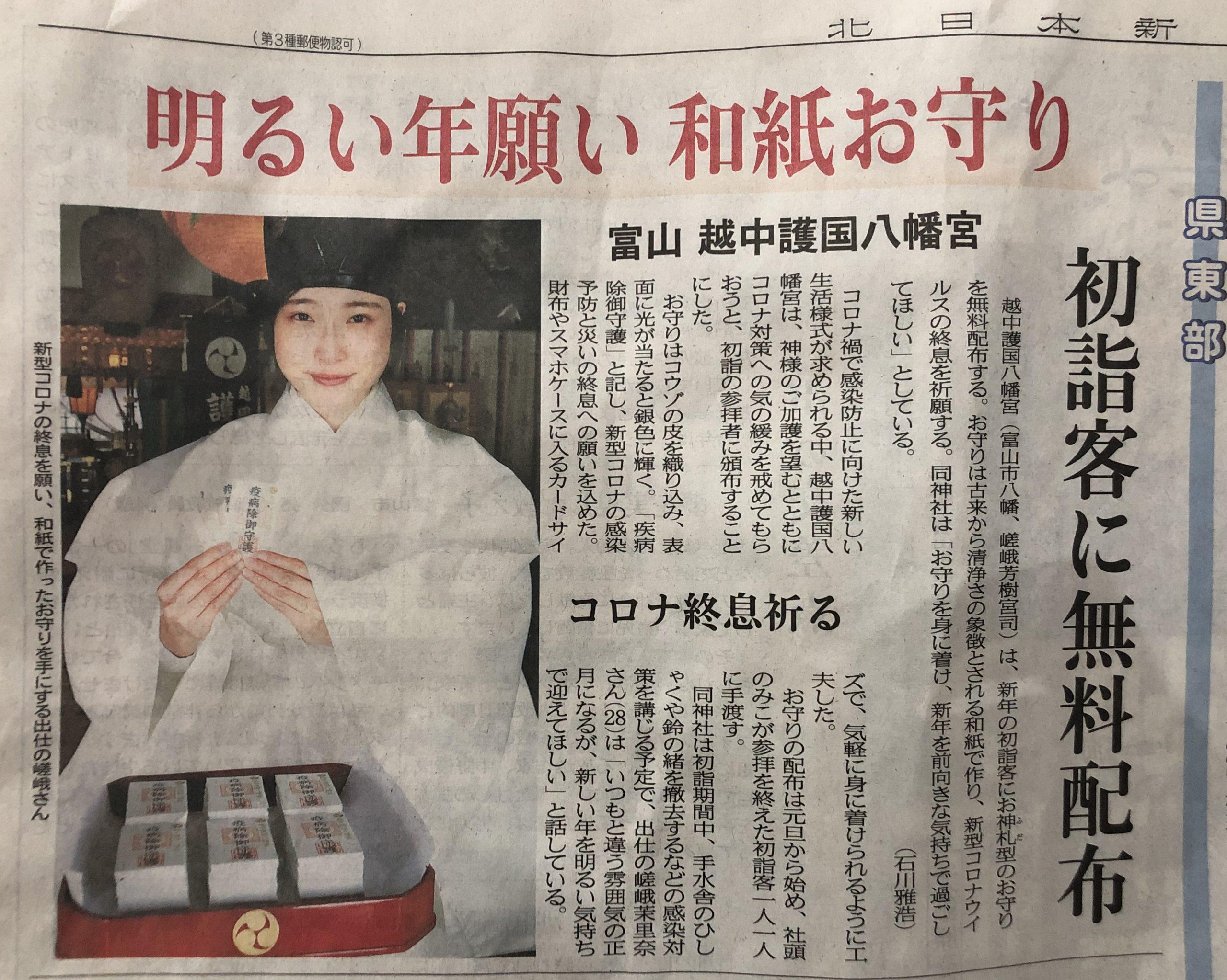 越中護国八幡宮 - 初詣 - 北日本新聞 記事01