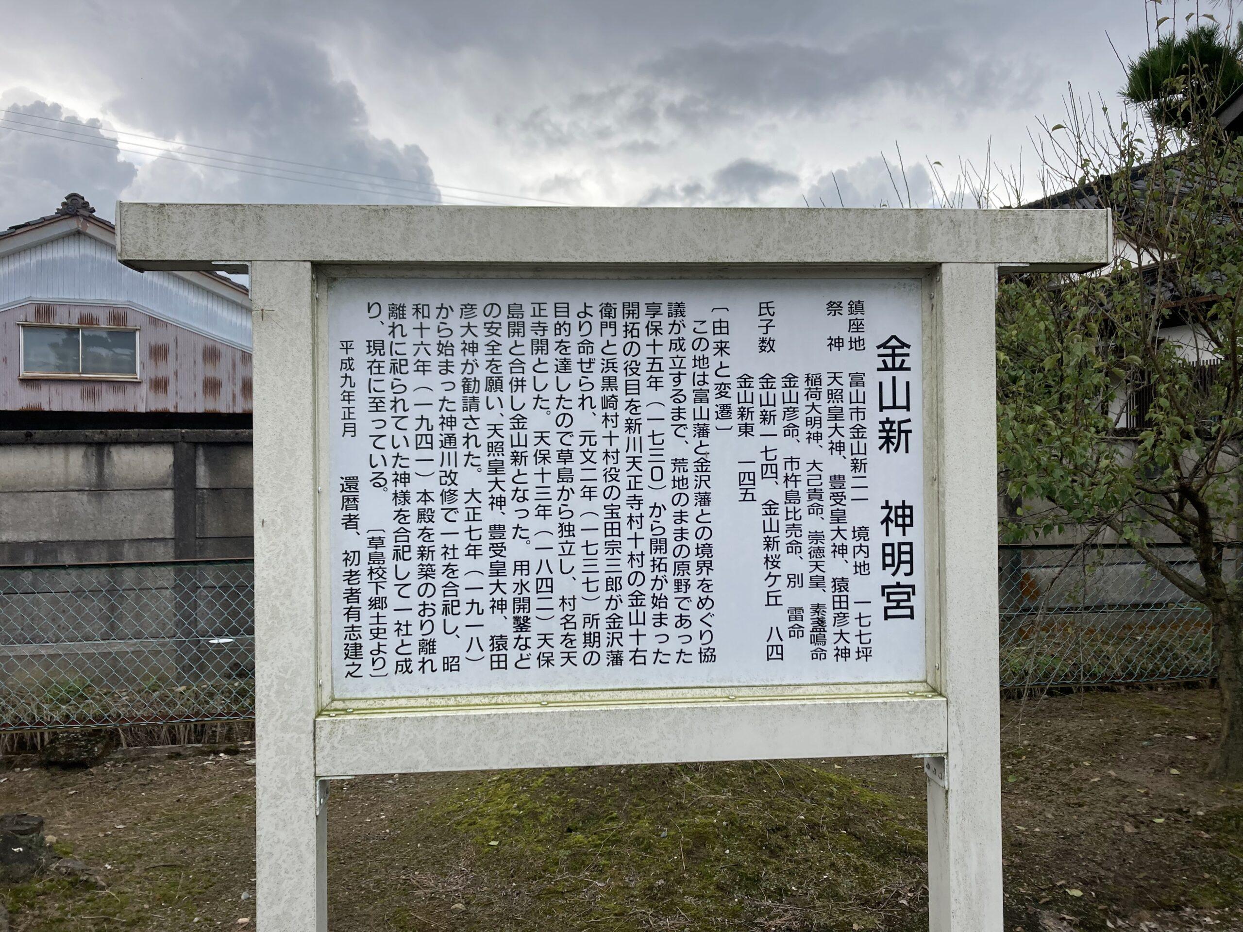 神明宮(富山市金山新の氏神神社)06